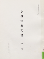 小谷津家文書 1 第一巻 検地帳 中野の文化財 No.7