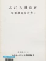 北江古田遺跡発掘調査報告書 1
