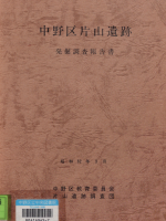 中野区片山遺跡 発掘調査報告書 1