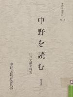 中野を読む 1 江戸文献史料集 Ⅰ 中野の文化財 No.18