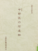 中野区の石造物(神社)中野の文化財 No.23