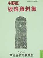 中野区板碑資料集 中野の文化財 No.19