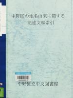 中野区の地名由来に関する記述文献索引   地域展示