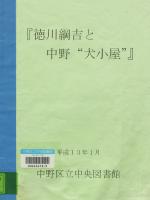 """徳川綱吉と中野""""犬小屋""""   地域展示"""