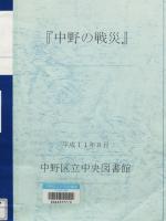 『中野の戦災』   地域展示