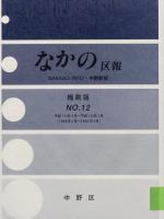 なかの区報 縮刷版 No.12