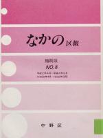 なかの区報 縮刷版 No.8