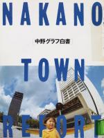 中野グラフ白書  NAKANO TOWN REPORT