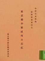 東京都中野区内の石仏