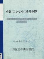 小説・エッセイにみる中野 1 参考資料コーナーにおける展示資料の内容 地域展示