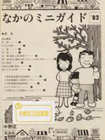なかのミニガイド  1982-1999