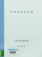 中野区施設白書 平成14年9月