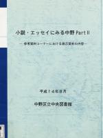 小説・エッセイにみる中野 2 中野が掲載されている展示資料の詳細とその他資料 地域展示
