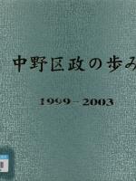 中野区政の歩み 1999-2003