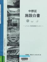 中野区施設白書 平成20(2008)年3月