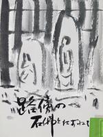路傍の石仏をたずねて 中野の文化財 No.1