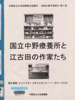 国立中野療養所と江古田の作家たち  企画展示「地域の著作者紹介」第3回 地域の著作者紹介シリーズ