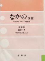 なかの区報 縮刷版 No.11