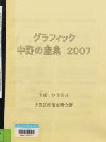 グラフィック 中野の産業 2007