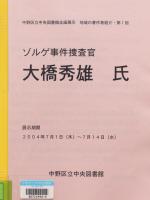 ゾルゲ事件捜査官 企画展示「地域の著作者紹介」第1回 地域の著作者紹介シリーズ No.1