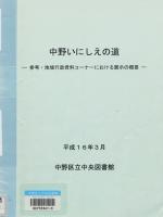 中野いにしえの道 参考・地域行政資料コーナーにおける展示の概要 地域展示