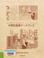 中野区産業データブック