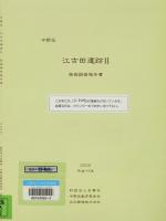 江古田遺跡 発掘調査報告書 2