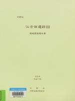 江古田遺跡 発掘調査報告書 3