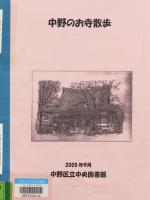 中野のお寺散歩  参考・地域行政資料コーナーにおける展示の概要 地域展示