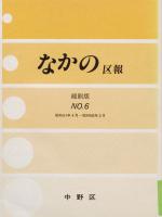なかの区報 縮刷版 No.6