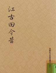 江古田今昔