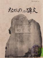 なかのの碑文 (中野の文化財 No.4)