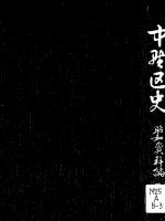 中野区史 昭和資料編 3