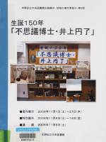 生誕150年 「不思議博士・井上円了」  企画展示「地域の著作者紹介」第5回 地域の著作者紹介シリーズ