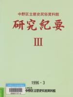 中野区立歴史民俗資料館 研究紀要 3
