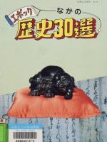 エポックなかの歴史30選 中野の文化財 No.14