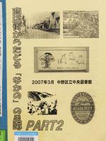 """商店街からたどる""""なかの""""の足跡 PART2"""