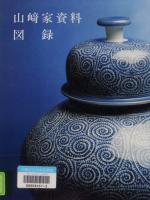 山﨑家資料図録 (1992)