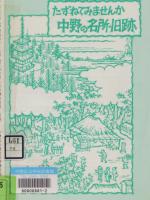 たずねてみませんか 中野の名所・旧跡 (1992)