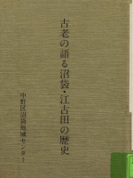 古老の語る沼袋・江古田の歴史 1