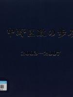 中野区政の歩み 2003-2007