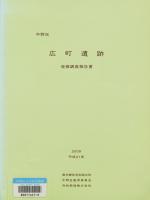 広町遺跡 発掘調査報告書 1
