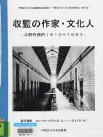 収監の作家・文化人 -中野刑務所1910~1983- 地域の著作者紹介シリーズ No.7
