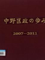中野区政の歩み 2007-2011
