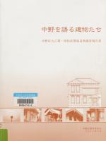 中野を語る建物たち 中野区大正期・昭和前期建造物調査報告書
