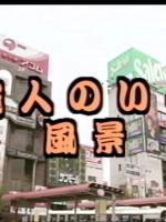 職人のいる風景   (中野区ビデオ広報)