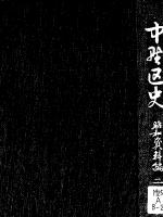 中野区史 昭和資料編 2