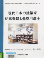 現代日本の建築家 伊藤豊雄と長谷川逸子  企画展示「地域の著作者紹介」第4回 地域の著作者紹介シリーズ