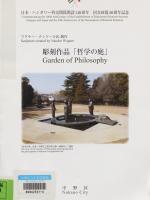 彫刻作品「哲学の庭」 日本・ハンガリー外交関係開設140周年 国交回復50周年記念