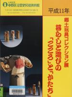 暮らしと遊びの「こころ」と「かたち」 第11回特別企画・郷土玩具コレクション展